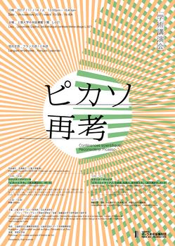 2017.11.14講演会「ピカソ再考」-1.png