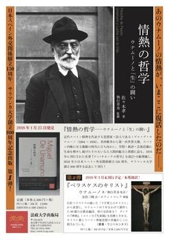 ウナムーノ記念出版のお知らせ.jpg