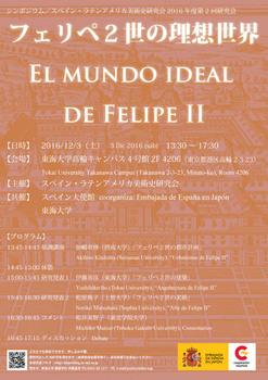 Felipe-II-Poster.jpg