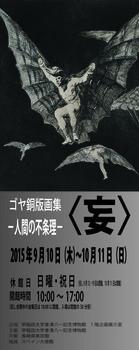 banner 飛翔法'.jpg